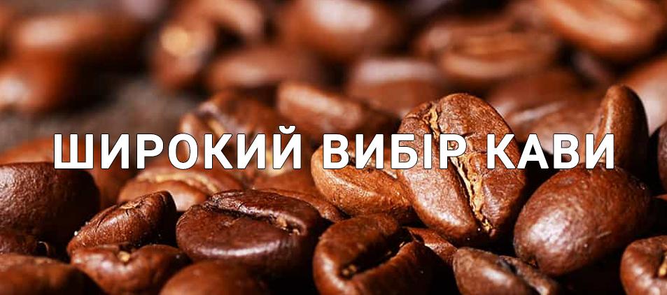 Широкий вибір кави